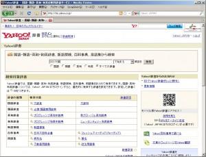 Yahoo!辞書のスクリーンショット
